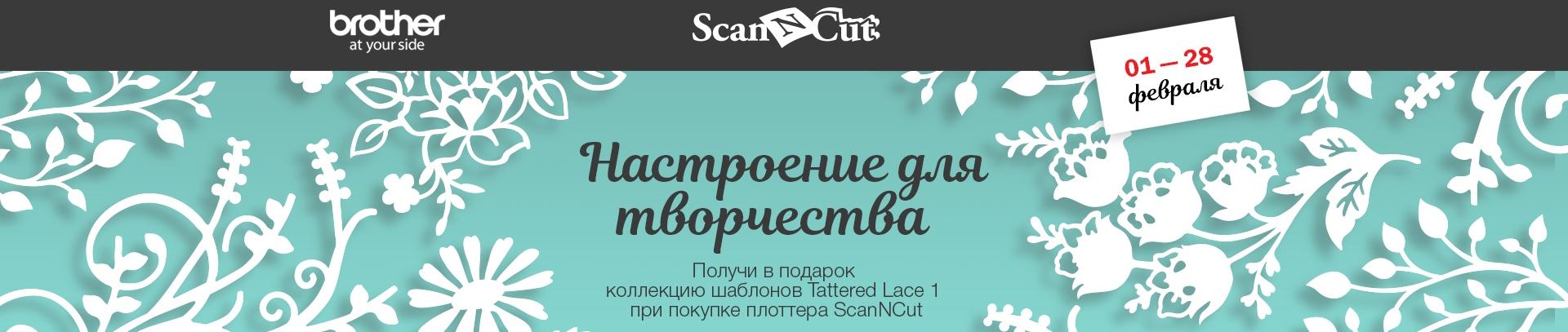 ScanNCut_настроение-для-творчества-1