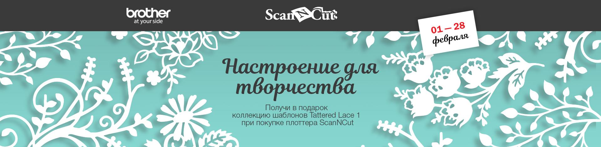 ScanNCut_настроение-для-творчества